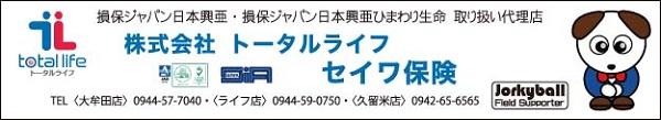 トータルライフ 広告