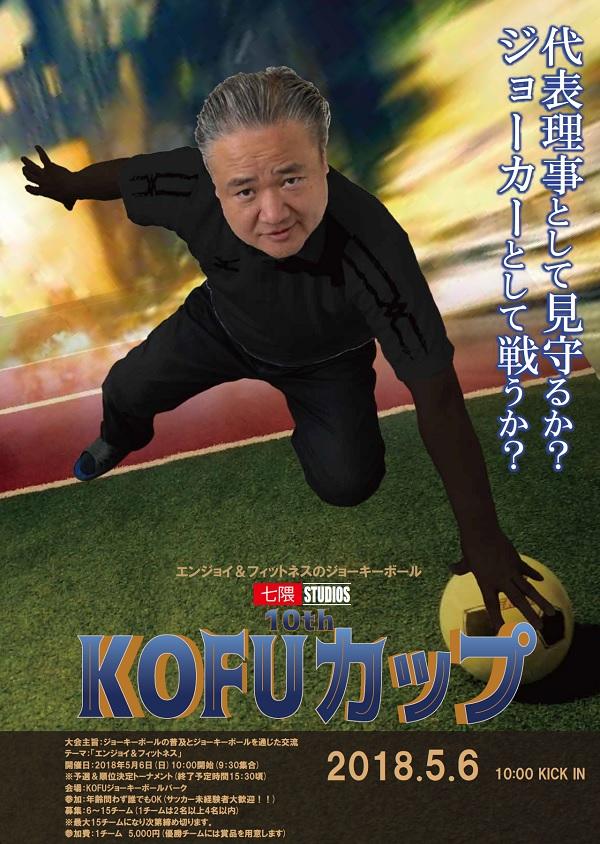 第10回KOFUカップWEB用ポスター