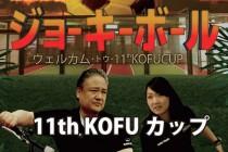 ジョーキーボール【第11回】KOFUカップ「2018年6月10日開催」のお知らせ