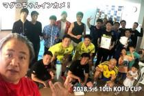ジョーキーボール「第10回・KOFUカップ」公式記録の発表!
