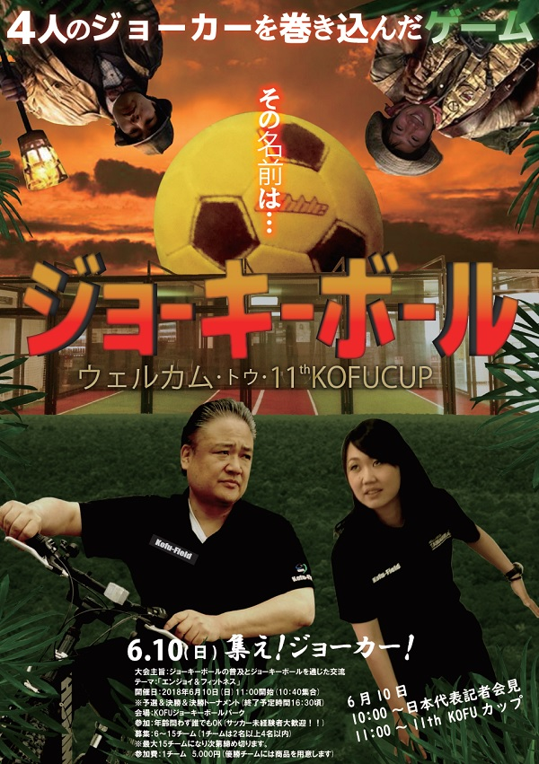 11th KOFUカップ WEB告知用