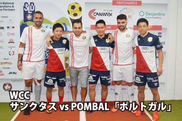 ■WEB WCC POMBAL「ポルトガル」