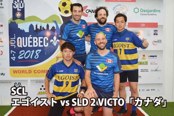 ■WEB SCL SLD 2 VICTO「カナダ」