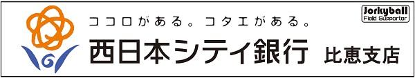 WEB 西日本シティ銀行