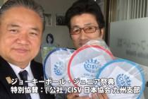 今度のKOFUジュニアカップ(U-8)はCISV-JAPAN九州支部特別協賛で開催!
