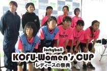 ジョーキーボール「1st・KOFU-Women's CUP」公式記録の発表!