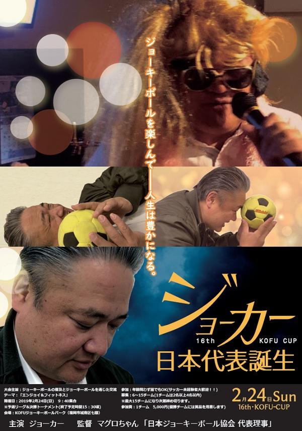 ■KOFUカップ ポスター
