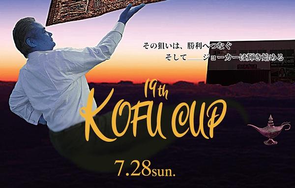 ジョーキーボール【第19回】KOFUカップ「2019年7月28日(日)開催」のお知らせ