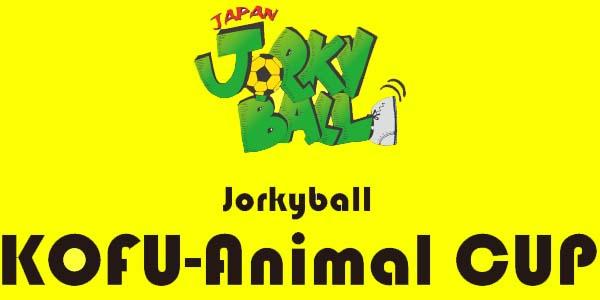 ジョーキーボール新カテゴリー「KOFU-Animal CUP(アニマルカップ)」とは!?