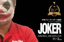 ジョーキーボール【第20回】KOFUカップ「2019年11月3日(日)開催」のお知らせ