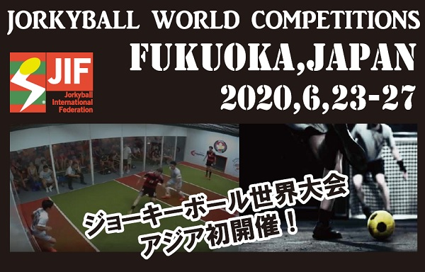 2020 JORKYBALL World Competitions FUKUOKA,JAPAN 開催決定!