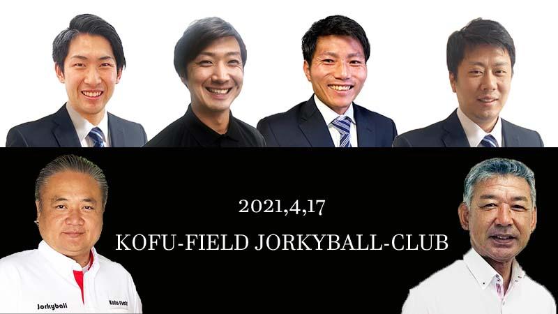 「KOFU-FIELD JORKYBALL-CLUB」紹介ムービー